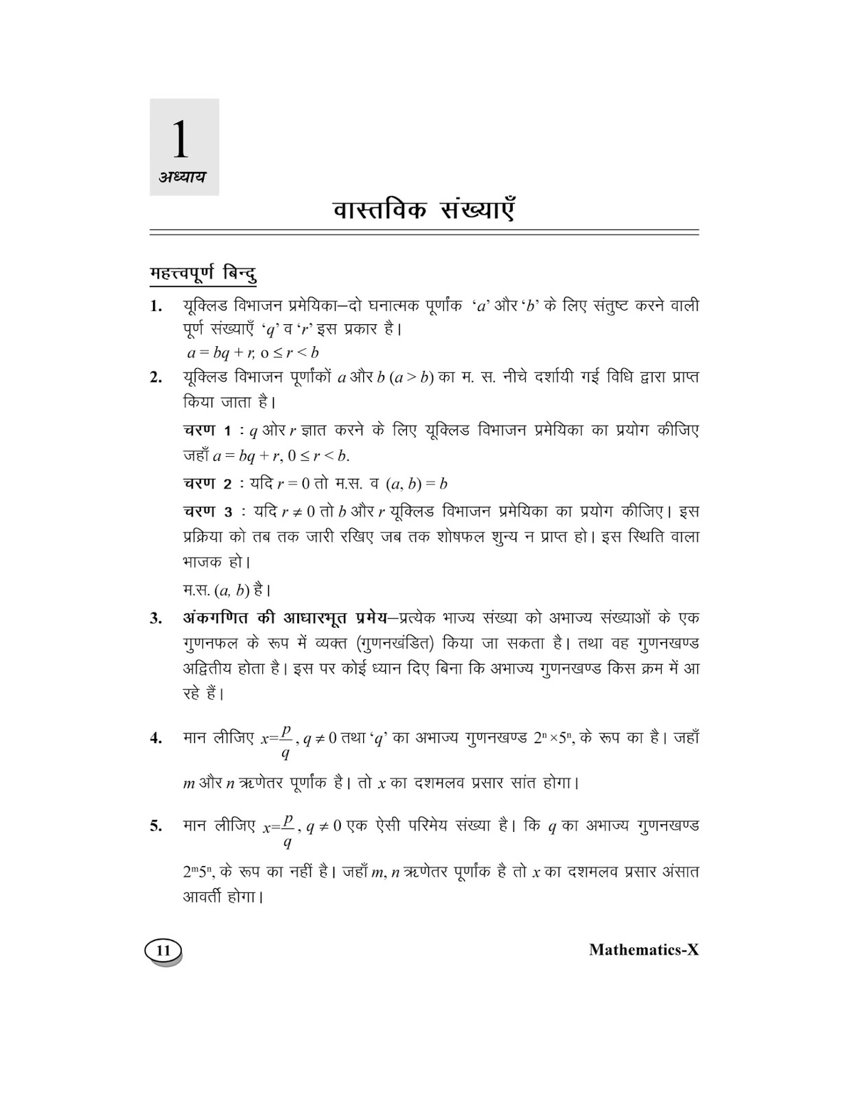 Cbse Class 10 Maths Important Questions Chapter 1 Real