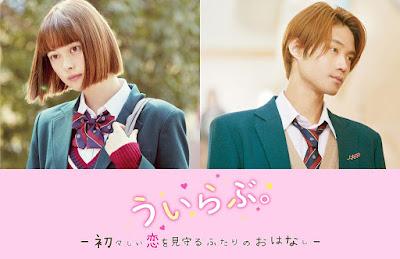 Filme de Uirabu estreia no top 3 e tem mini dorama lançado