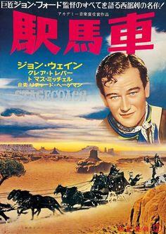 1939年の映画、駅馬車、原題:Stagecoachのイラスト・ポスター、巨匠ジョンフォード監督の全てを語る西部劇の名作!の日本語コピー入り