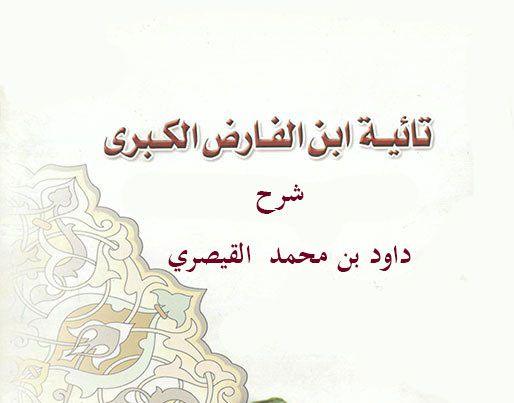 شرح تائية ابن الفارض الكبرى (1)