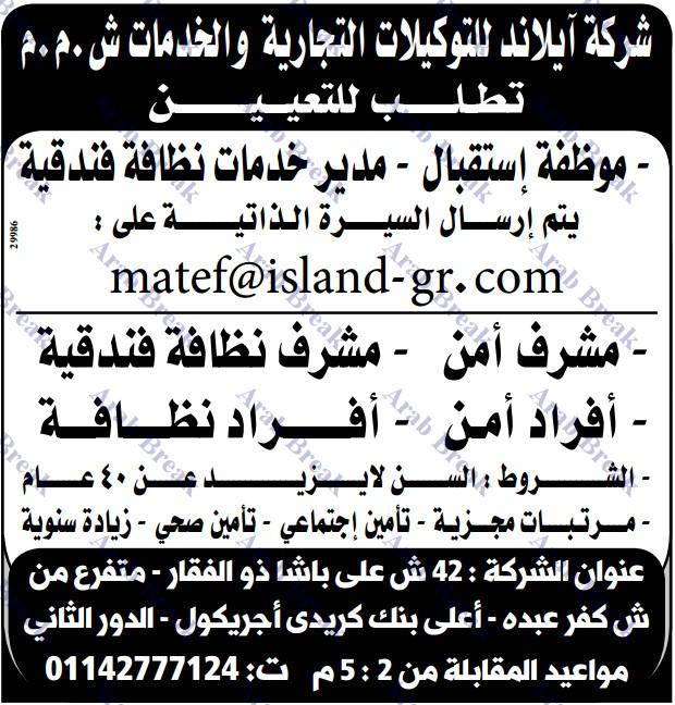 اعلان علي الوسيط وظائف وسيط الاسكندرية - موقع عرب بريك