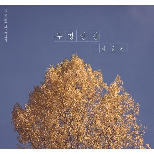 Kim Hyo Jin (2NB) – 투명인간 – Single