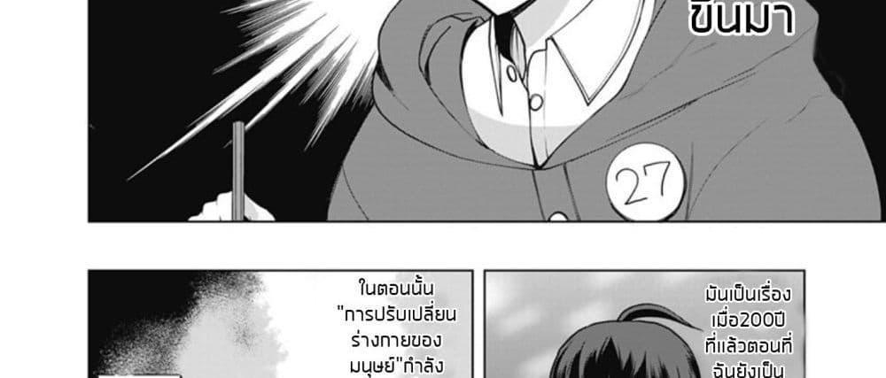 อ่านการ์ตูน Rettou Me no Tensei Majutsushi Shiitage Rareta Moto Yuusha wa Mirai no Sekai o Yoyuu de Ikinuku ตอนที่ 9 หน้าที่ 13