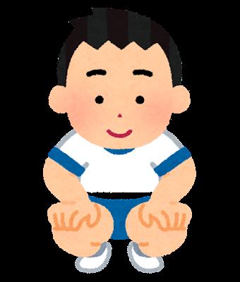 膝を曲げる男の子のイラスト