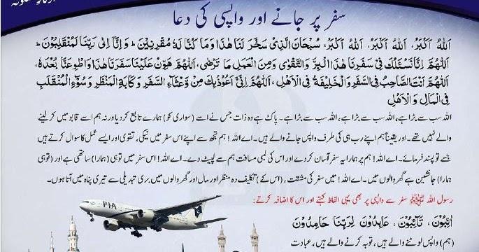 safar par janye or wapsi ki dua life of muslim islam