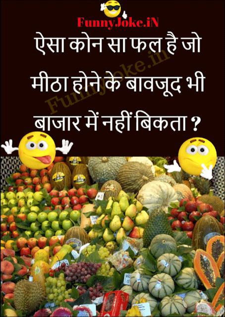 Paheliyan with Answer: Aisa Konsa Fal hai Jo Bajar Me Nahi Bikhta ?
