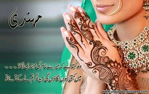 Wo Kehta hai k mery name ki Mehndi Lagao | Urdu Romantic Poetry | 2 Lines Urdu Henna Romantic Poetry - Urdu Poetry World