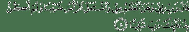 Surah Maryam ayat 4