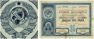 USSR internal loan of the second five-year plan, 25 Rouble, 1935 with soviet emblem