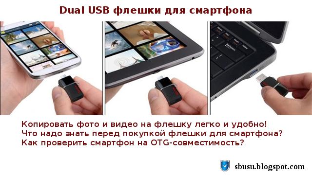 Dual USB флешки для смартфона