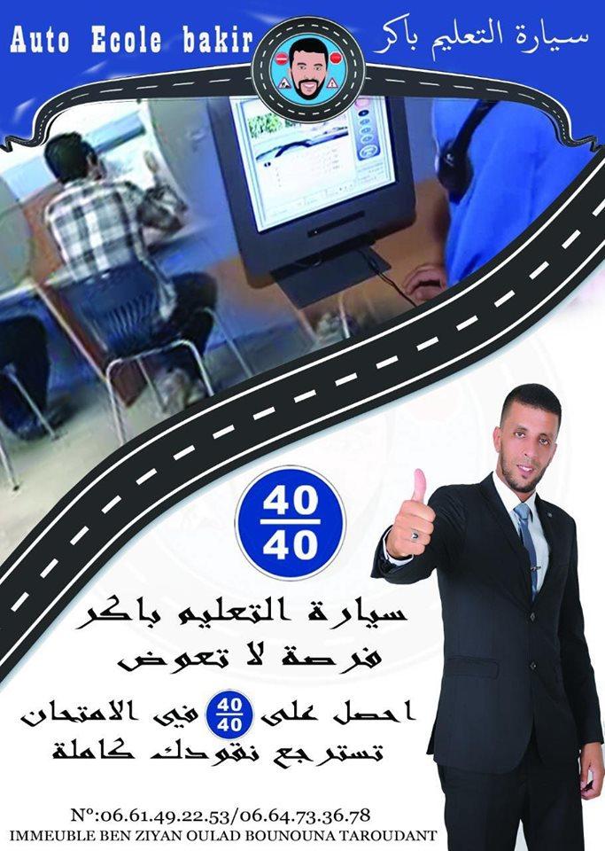 اعلان هام...سيارة تعليم باكر بتارودانت تقدم لكم فرصة لا تعوض...