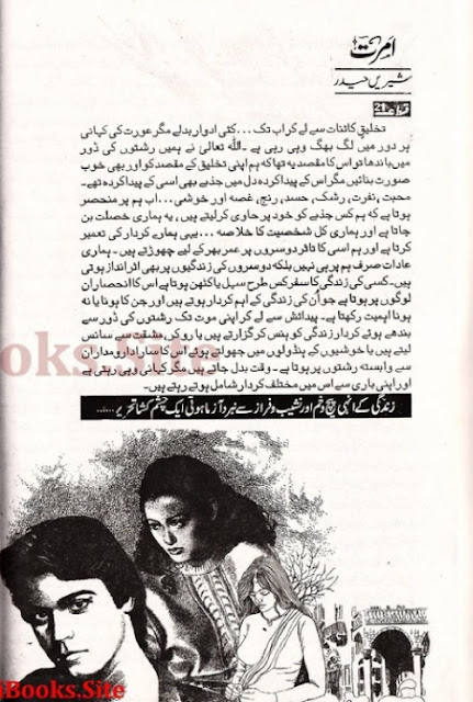 Amrat novel pdf by Sheren Haider Episode 21