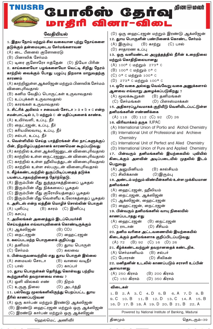 TN Police Exam Chemistry Questions and Answer Study