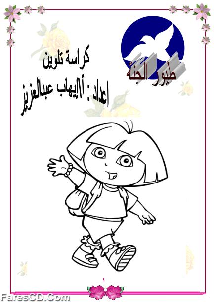 كتاب التعليم الالكتروني pdf