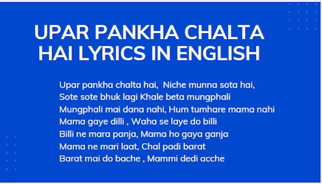 UPAR PANKHA CHALTA HAI LYRICS IN ENGLISH