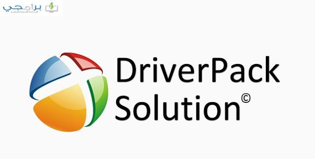 تحميل برنامج تحديث التعريفات درايفر باك سوليوشن driverpack solution للكمبيوتر واللاب توب  برابط مباشر