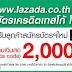 ส่วนลด LAZADA โลตัส หรือ ส่วนลด LAZADA บัตรเครดิต Tesco เทสโกโลตัส วีซ่า ลดสูงสุด