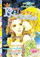 Princess เล่ม 59