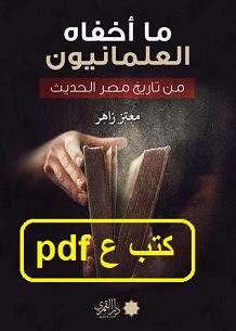 تحميل كتاب ما أخفاه العلمانيون من تاريخ مصر الحديث pdf معتز زاهر