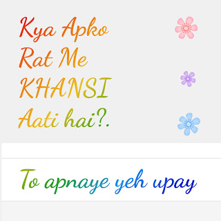 khansi ka ilaj image