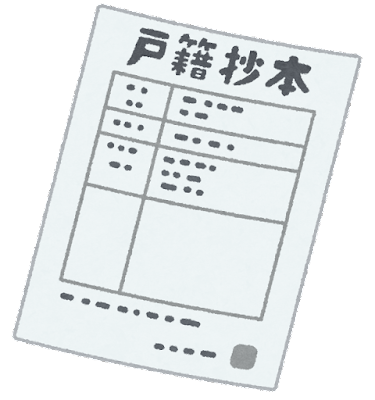 戸籍抄本のイラスト