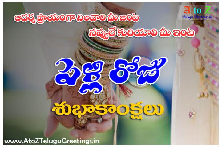 Latest telugu marriage anniversary greetings