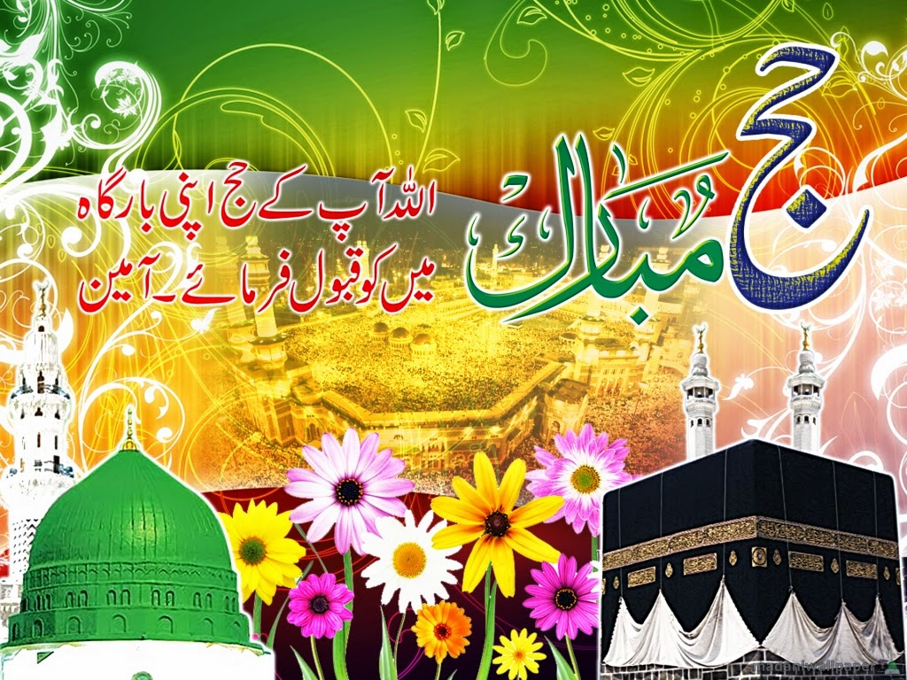 Hajj Mubarak Wallpapers And Images 2014 ~ Snipping World!