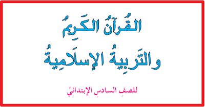 كتاب القرأن الكريم والتربية الأسلامية للصف السادس الأبتدائي المنهج الجديد 2018 - 2019