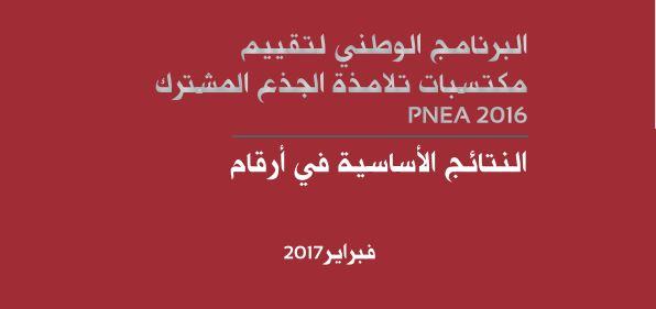 النتائج الاساسية للبرنامج الوطني لتقييم مكتسبات تلامذة الجذع المشترك PENA 2017