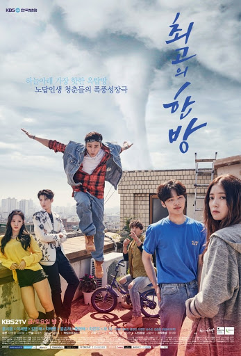 The Best Hit (K-Drama)