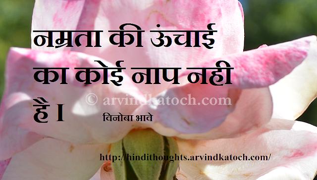नम्रता, Modesty, Vinoba Bhave,