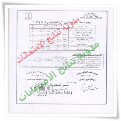 بالصور جداول امتحانات محافظة القاهره 2017 نصف العام (كاملة)