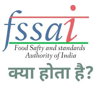 fssai kya hai hindi,full form, image