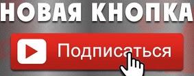 кнопка подписки