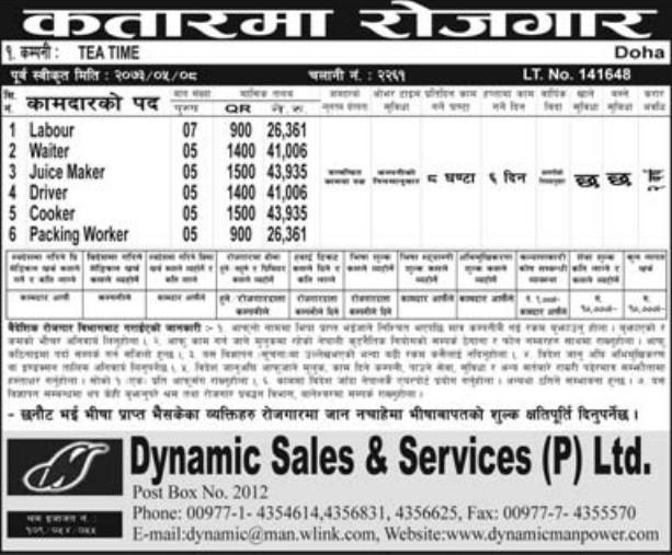Jobs For Nepali In QATAR, Salary -Rs.43,935/