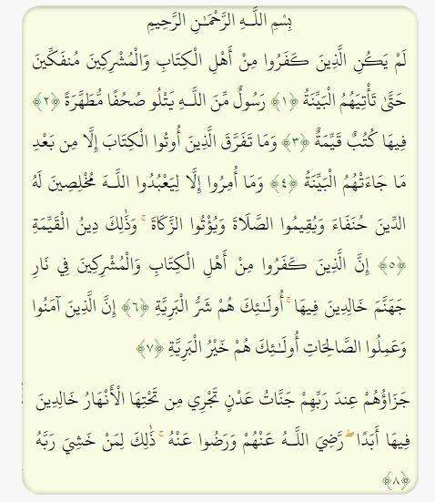 Al Quran Surat ( 98 ) Al Bayyinah, Arab, Latin, Terjemah Tafsir Jalalayn