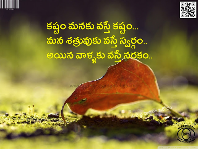 good night motivational quotes for facebook in telugu