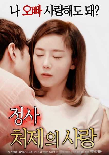 18+At The Beginning It All Good 2019 Korean 720p HDRip 550MB Download