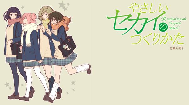 Yasashii Sekai no Tsukurikata - Daftar Manga Romance Terbaik Sepanjang Masa