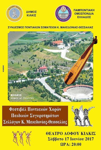 10ο Φεστιβάλ Ποντιακών Χορών του Σ.Πο.Σ. Κεντρικής Μακεδονίας και Θεσσαλίας