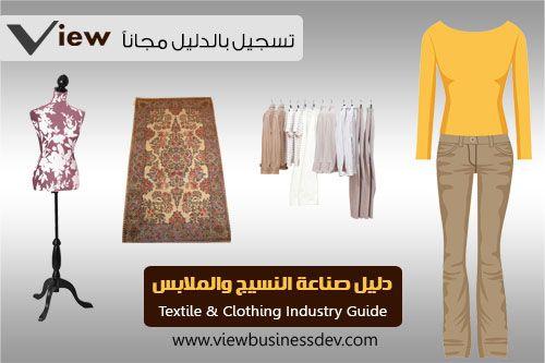 دليل الغزل والنسيج والملابس