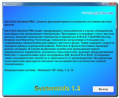 SystemInfo 1.3 - Пример описания одной из программ сборника