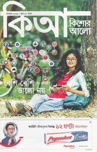Kishor Alo November 2016 pdf