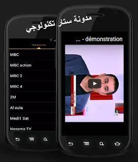 تحميل تطبيق مشاهدة القنوات التلفزيونية الرياضية والأخبارية sybla TV للاندرويد بجودة عالية مجاناً