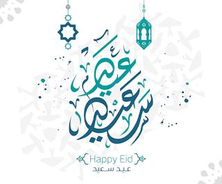 رمزيات عيد الفطر 2019