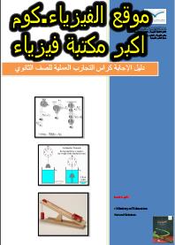 حل دليل التجارب العملية فيزياء ثاني ثانوي الفصل الدراسي الاول pdf برابط مباشر