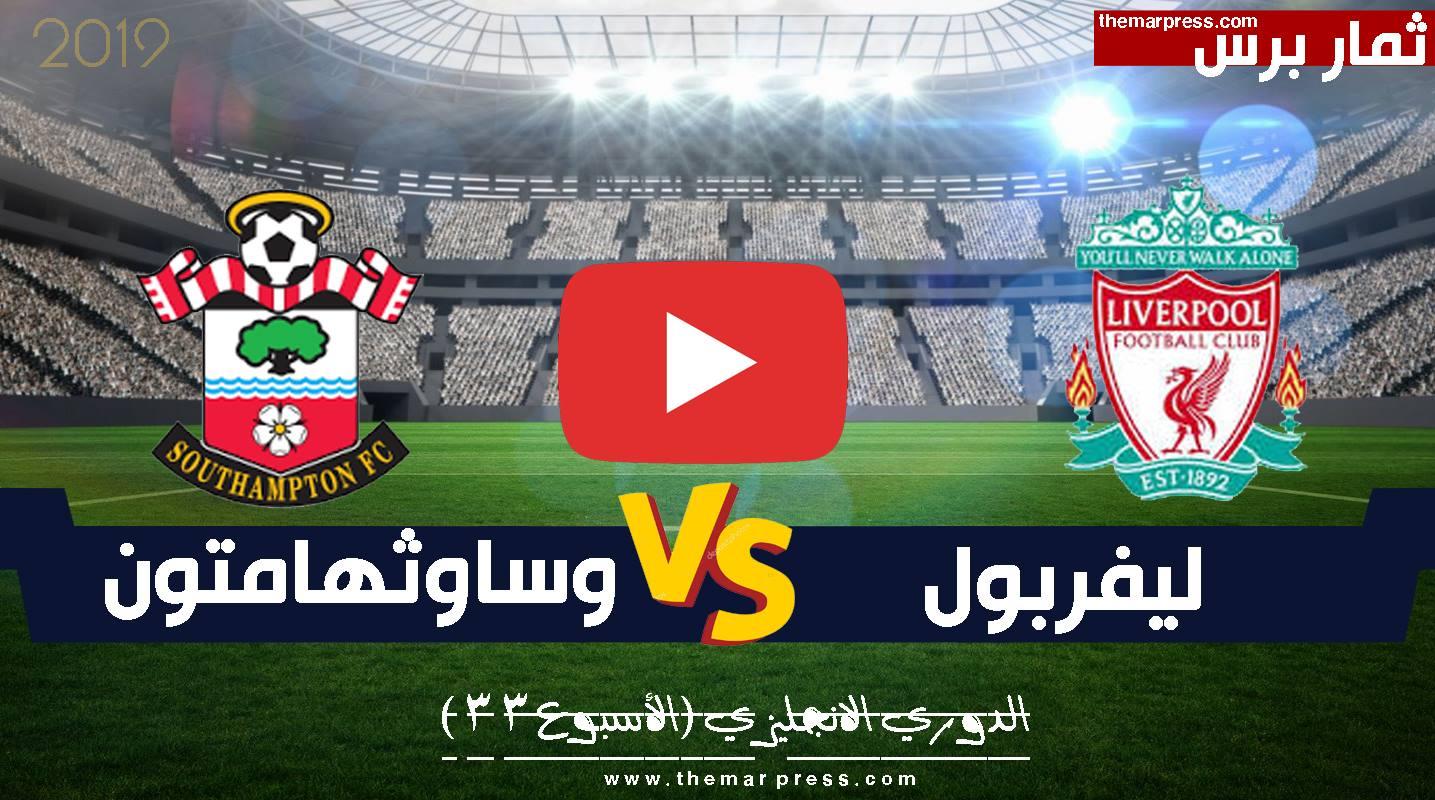 #مباشر الان مشاهدة مباراة ليفربول وساوثهامتون بث مباشر بتاريخ 05-04-2019 الدوري الانجليزي