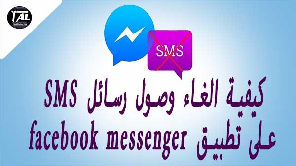كيفية, الغاء ,وصول, رسائل, SMS ,على, تطبيق ,facebook, messenger,