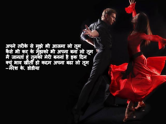 अपने तरीके से मुझे भी आजमा लो तूम Hindi Muktak By Naresh K. Dodia
