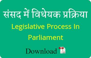 Legislative Process In Parliament In Hindi